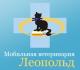 """Мобильная ветеринария """"Леопольд"""""""